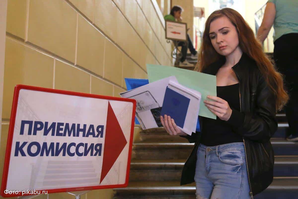 Подать документы для поступления в ВУЗы России в 2020 году можно по публикации результатов ЕГЭ