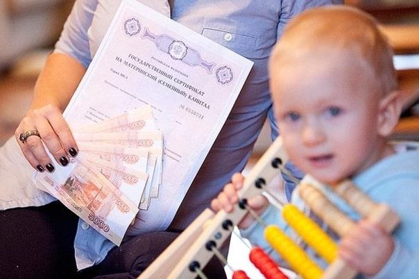 Правительство планирует увеличение суммы материнского капитала к 2023 году