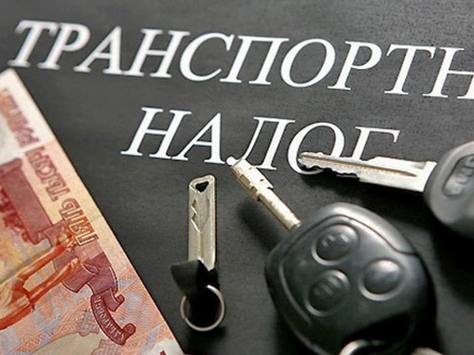 Депутаты вновь обсудят возможность отмены транспортного налога в России