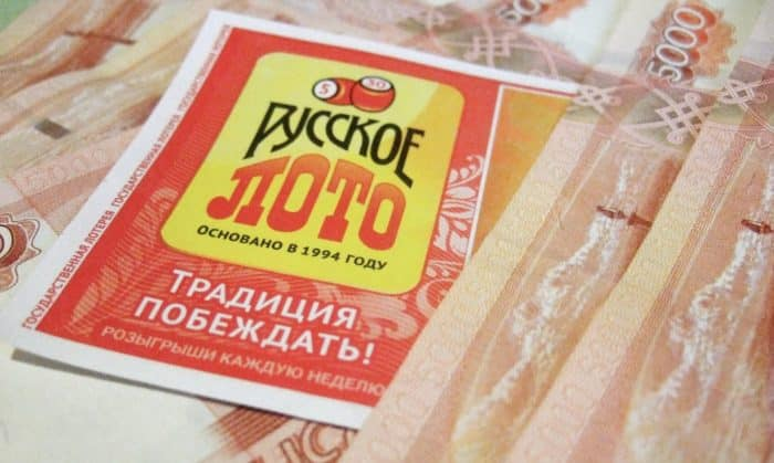 Итоги 1354 тиража Русского лото от 20 сентября 2020
