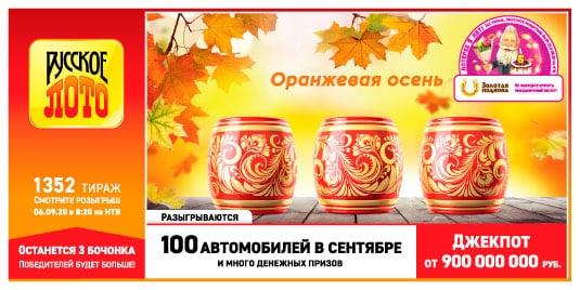 Итоги 1352 тиража Русского лото от 6 сентября 2020