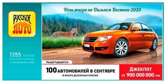 Русское лото от 27 сентября 2020: тираж 1355, проверить билет, тиражная таблица от 27.09.2020