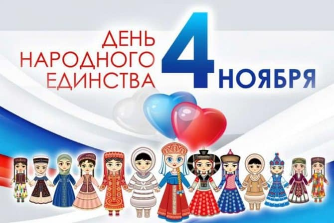 Об официальных выходных в ноябре 2020 напомнили в правительстве России