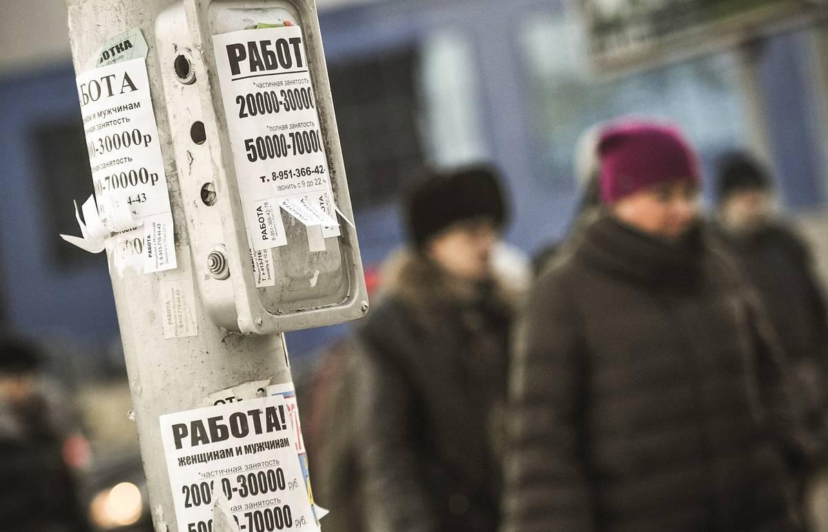 В России продолжает расти безработица, рассказали специалисты
