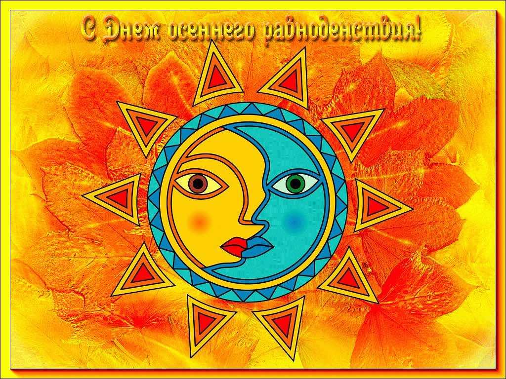 22 сентября - День осеннего равноденствия в 2020 году