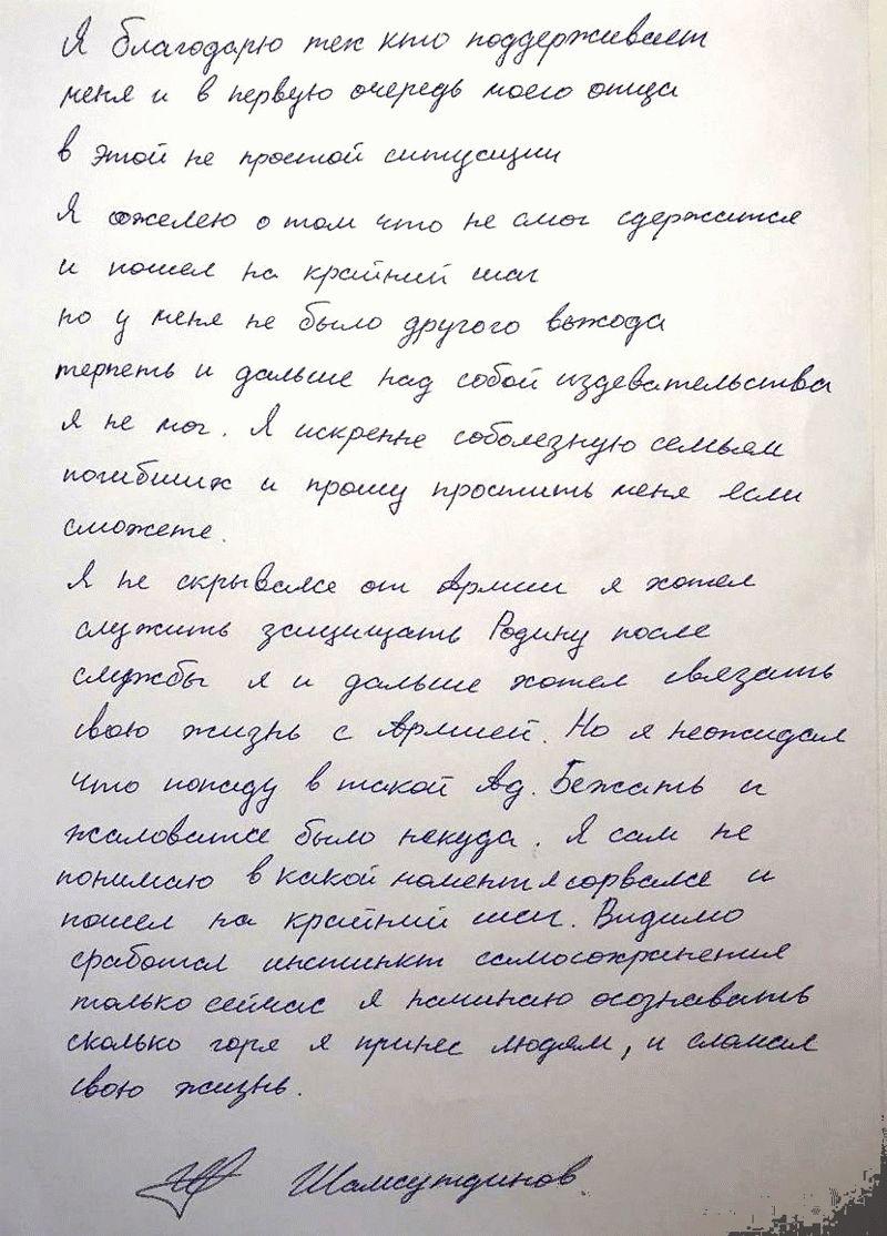 Срочник Рамиль Шамсутдинов признался в убийстве своих сослуживцев
