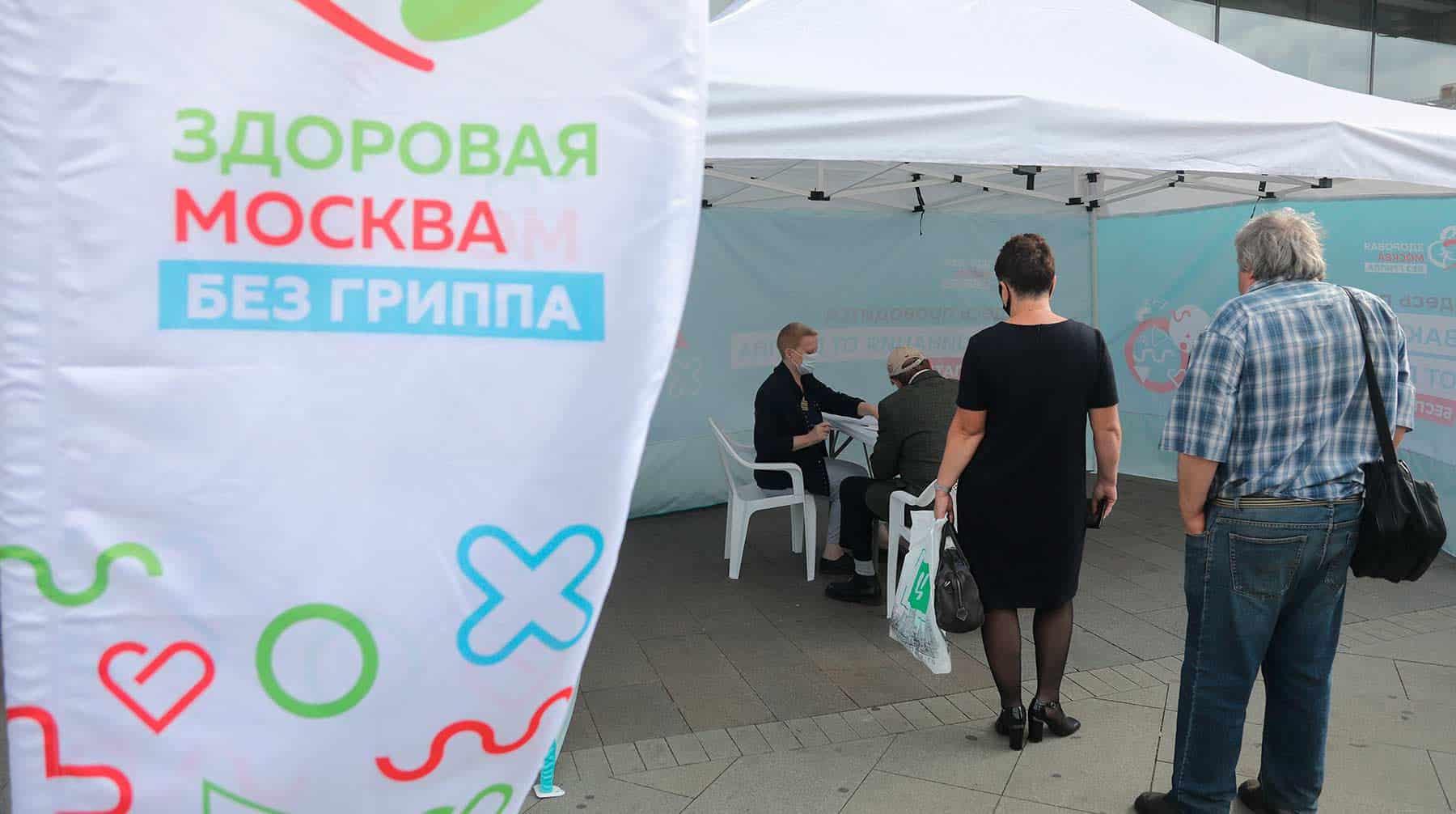 В Москве с 1 сентября 2020 года начался сезон прививок от гриппа