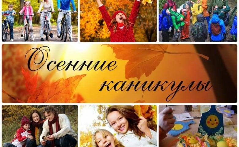 Руководство школ может менять график осенних каникул, рассказали в Минобрнауки