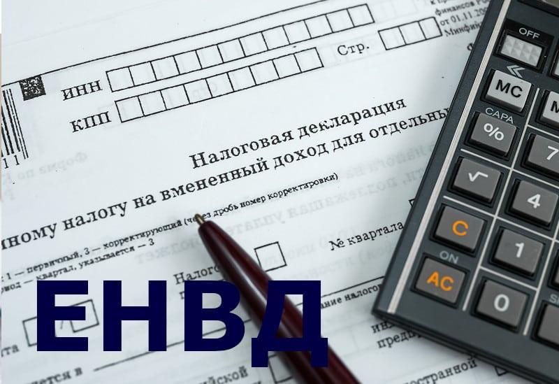ЕНВД отменят в России с 2021 года: почему налог стал невыгоден для государства