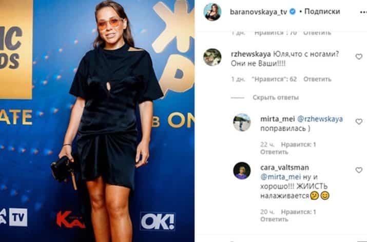 Фото поправившейся Юлией Барановской удивило поклонников телеведущей