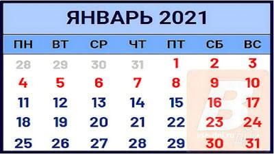 Известен график новогодних выходных в 2021 году