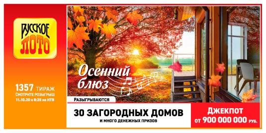 Русское лото от 11 октября 2020: тираж 1357, проверить билет, тиражная таблица от 11.10.2020