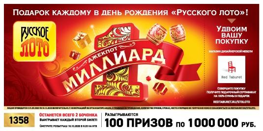 Результаты 1358-го тиража лотереи Русское лото от 18 октября 2020