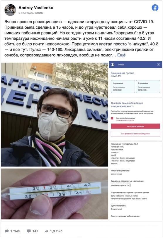 О высокой температуре и претензиях к медицинским чиновникам рассказал доброволец, сделавший прививку от COVID-19