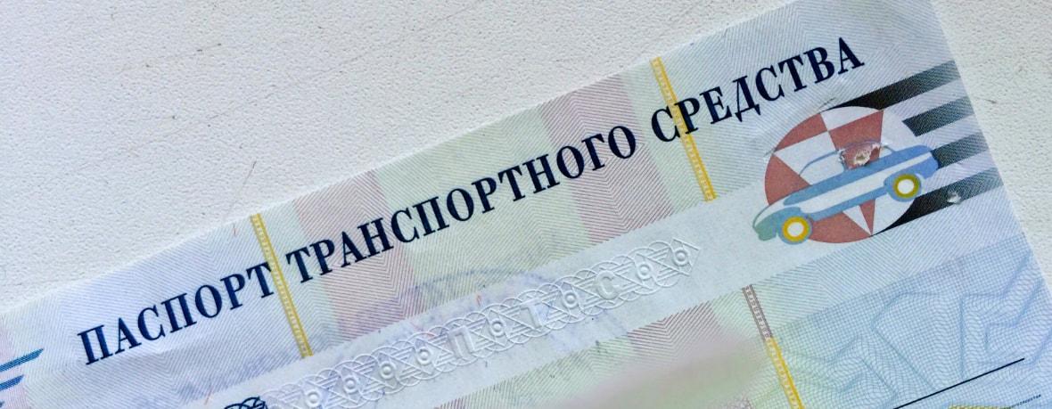Электронные ПТС начнут выдавать в России с 1 ноября