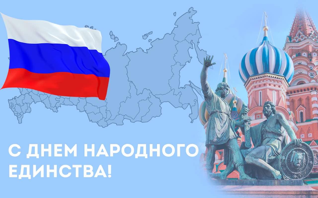 О праздничном выходном в ноябре напомнили россиянам