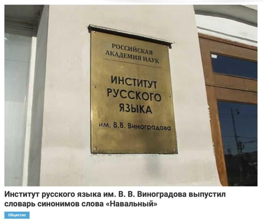 Целый словарь синонимов к фамилии Навального опубликовали на сатирическом сайте