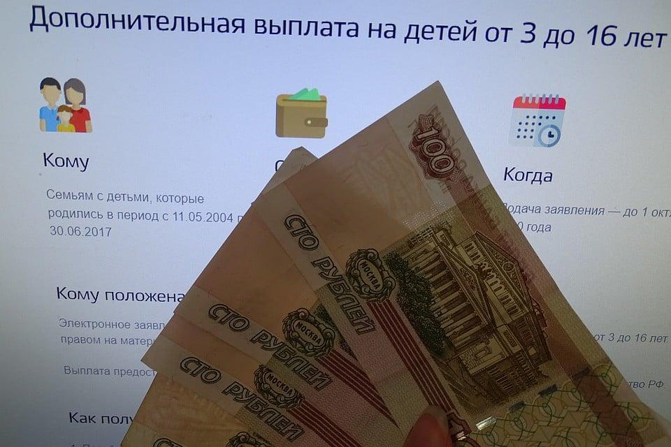 Выплаты 10 тыс рублей семьям с детьми в ноябре 2020 года: стоит ли ждать
