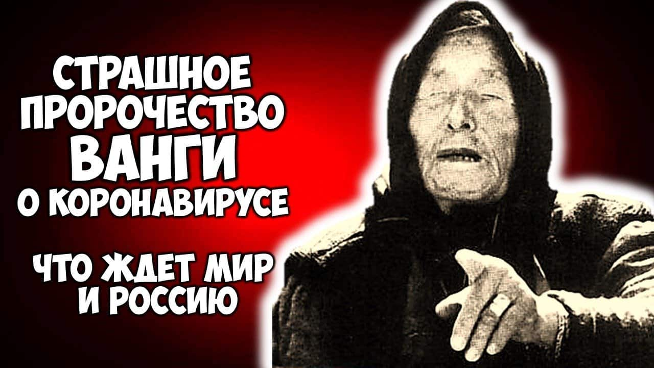 Пророчества Ванги о судьбе России, которые не понравятся людям