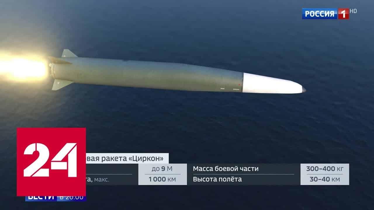 """Ещё три запуска новой ракеты """"Циркон"""" проведёт Россия в 2020 году"""