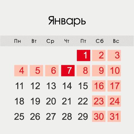 Как россияне будут отдыхать во время Новогодних каникул в 2021 году