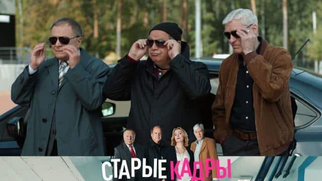 Новый детективный сериал «Старые кадры»: сюжет и актерский состав