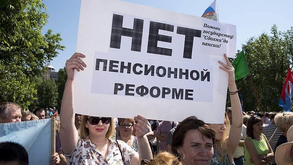 Изменения в пенсионной реформе неизбежны, заявил Анатолий Вассерман