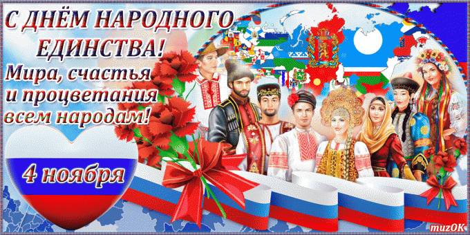 Поздравления ко Дню народного единства 4 ноября 2020 года