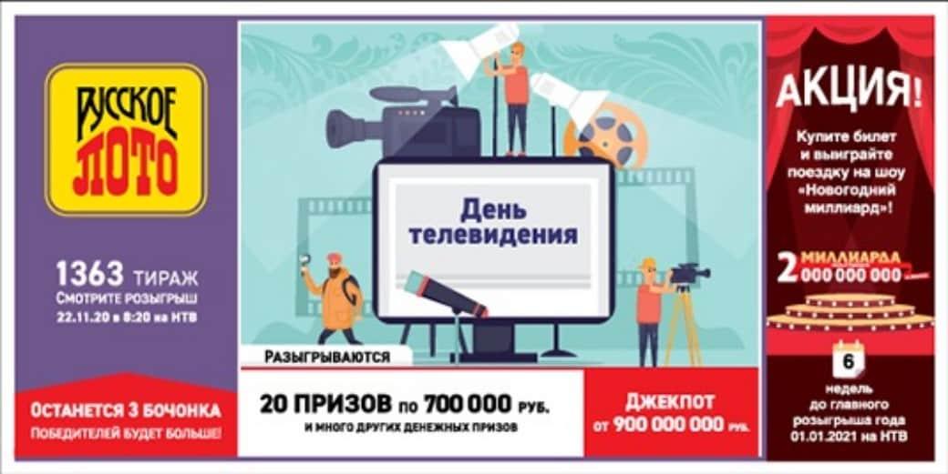 Результаты 1363-го тиража лотереи Русское лото от 22 ноября 2020 года
