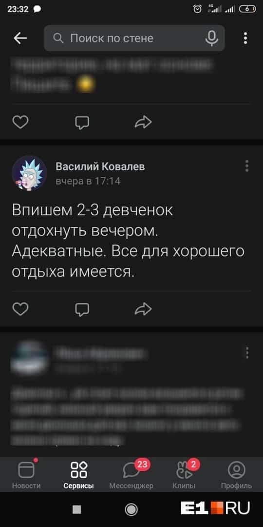 Подробности убийства трех человек на вечеринке в Екатеринбурге, выяснили журналисты