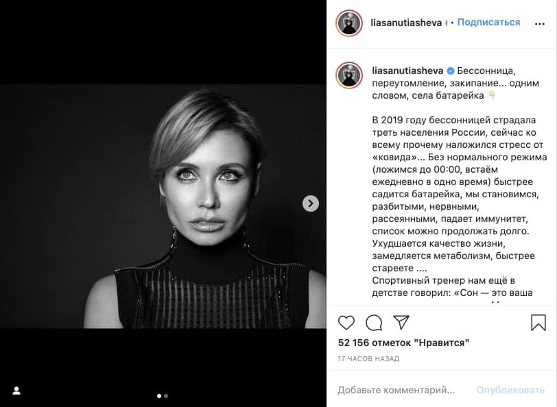 Утяшева рассказала о средствах от бессонницы