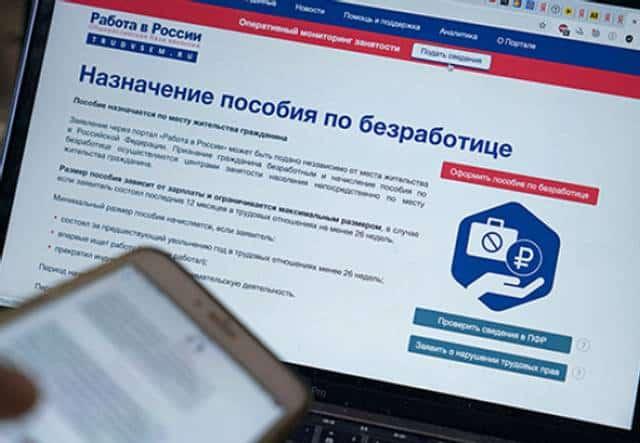 Правительство отменило в ноябре введенные ранее дотации для безработных семей с детьми