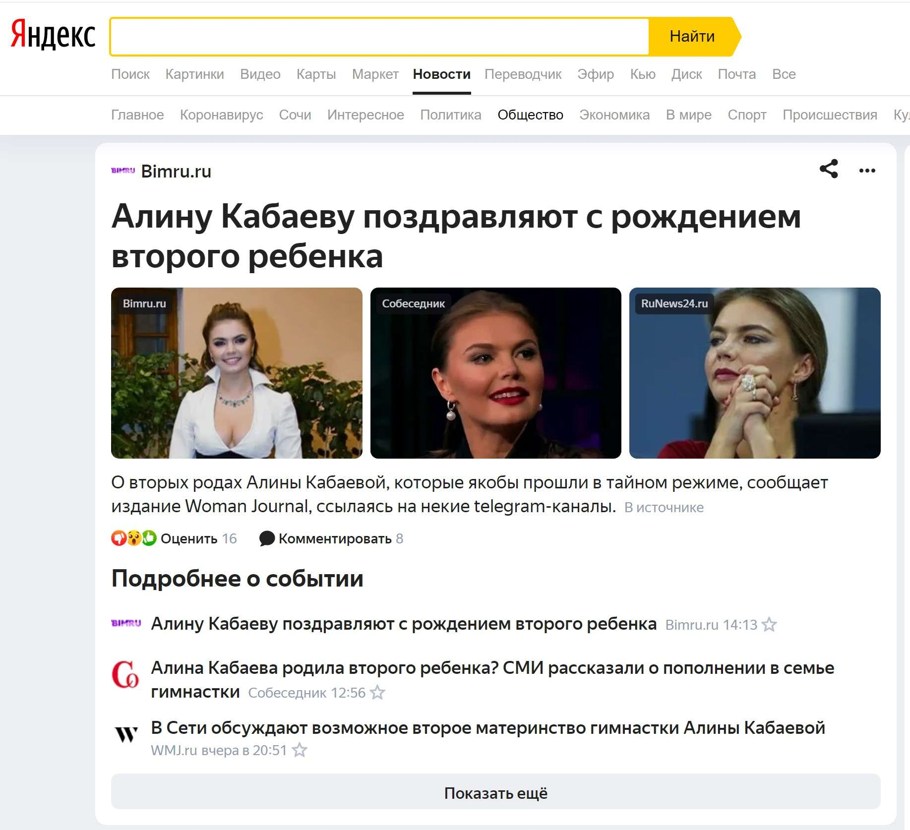 Сообщения что Алина Кабаева тайно родила появились в СМИ
