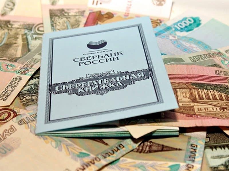 За период пандемии россияне стали опасаться хранить накопления в банках