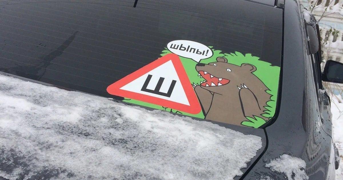 """Знак """"Шипы"""" не обязателен для установки на автомобиль с шипованной резиной в России"""