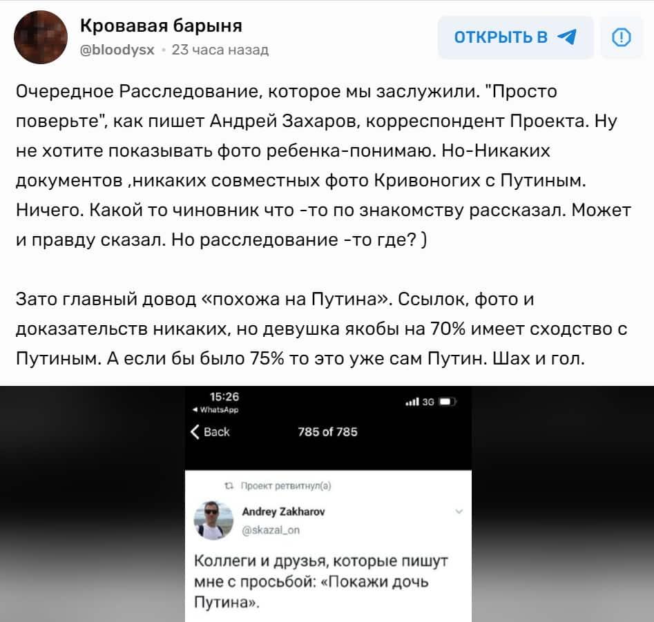 На сообщения в СМИ о третьей дочке Путина отреагировали в Кремле