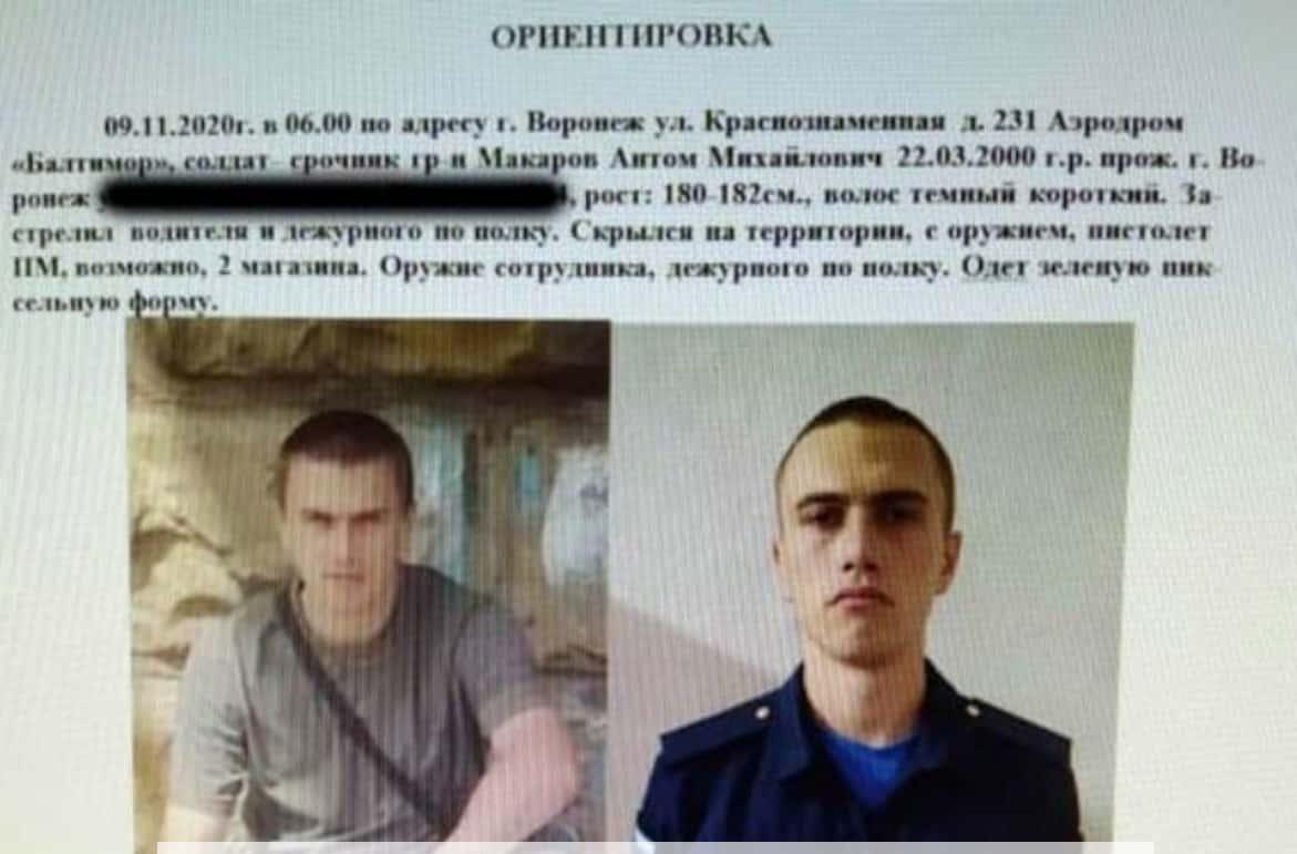 Стали известны подробности расстрела солдатом-срочником сослуживцев в Воронеже