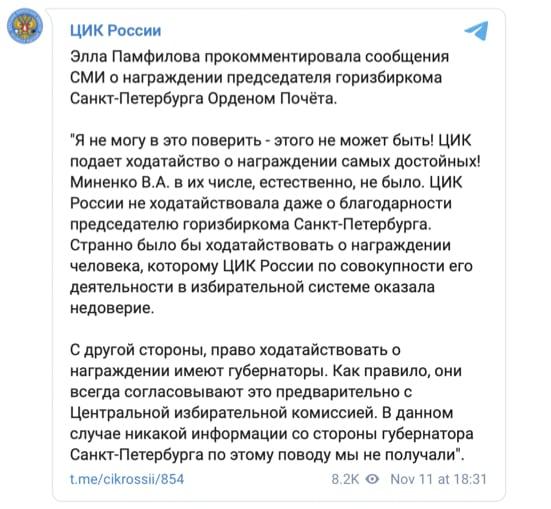 Глава ЦИК раскритиковала решениенаградить главу избиркома Петербурга, которого она хотела уволить