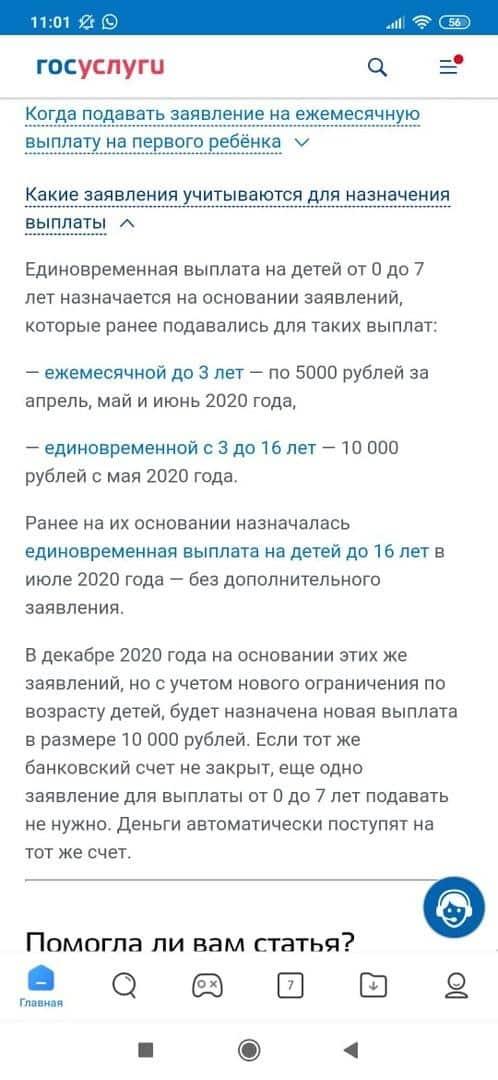 На сайте Госуслуг появилась информация о пособие 10 тыс рублей в декабре на детей