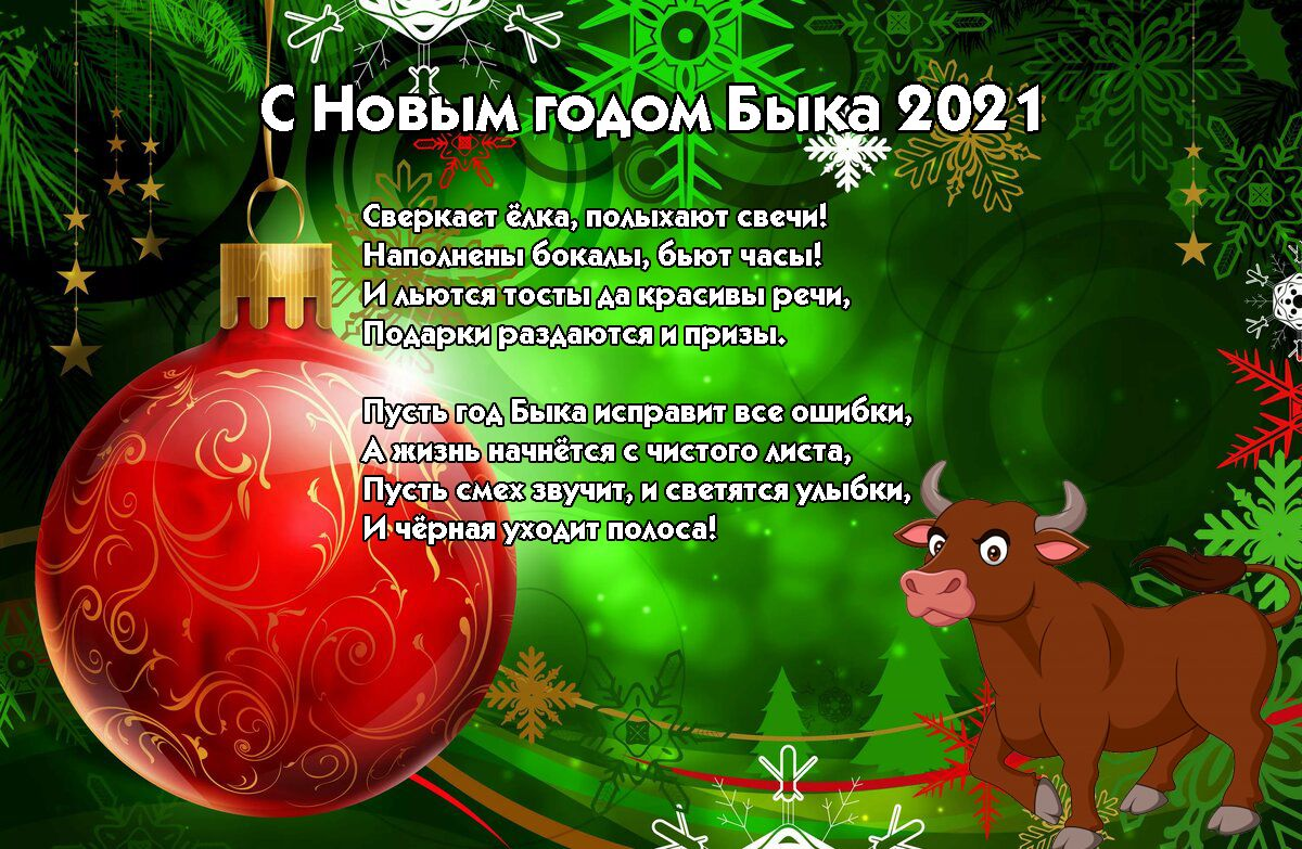 Поздравления с Новым 2021 годом быка для коллег по работе