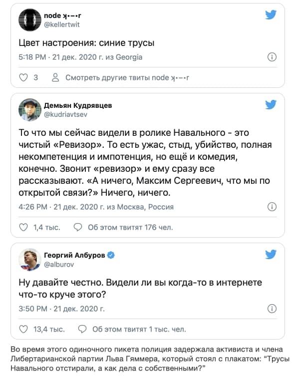 Версию отравления Навального через трусы, обсуждают в сети