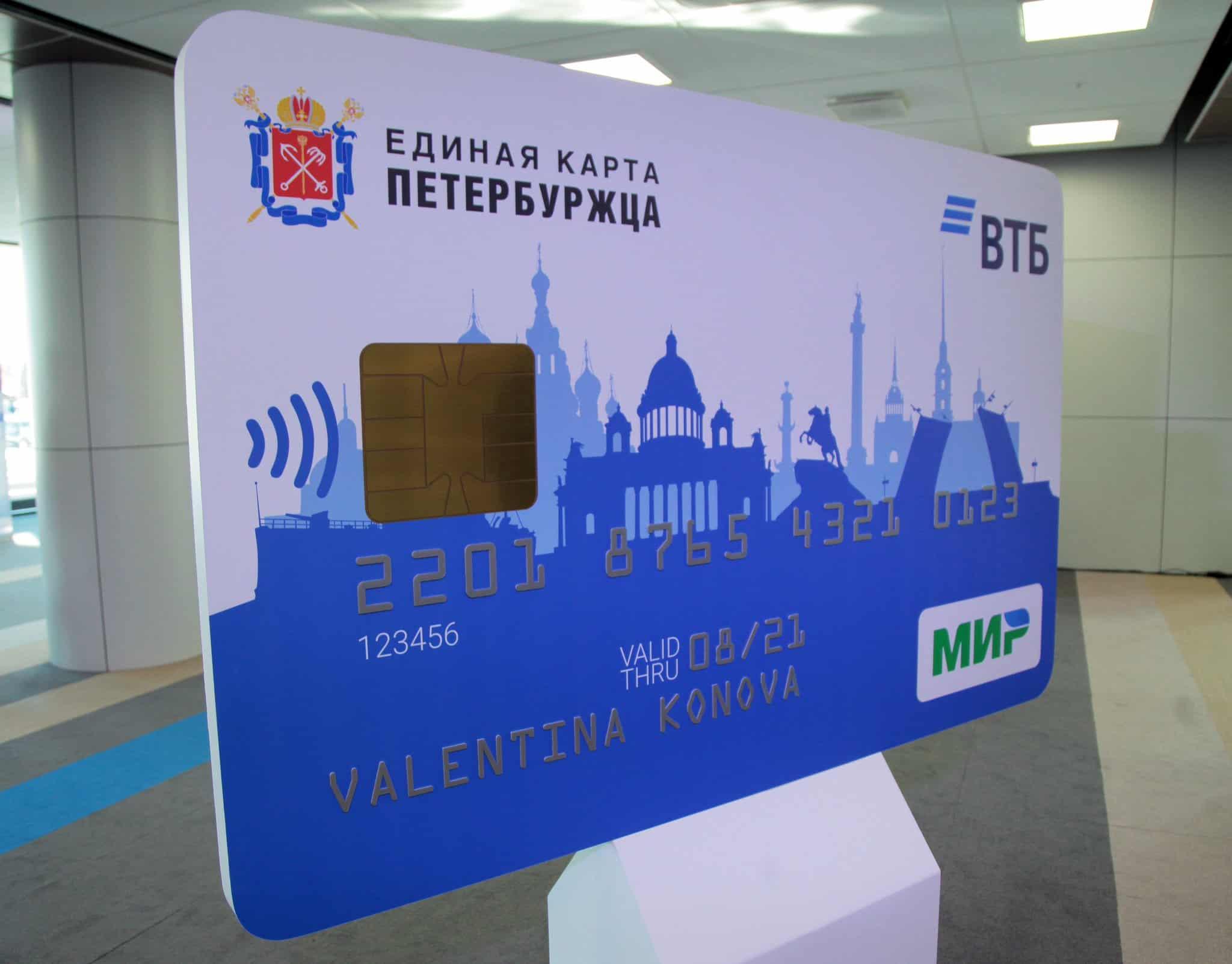 Единая Карта Петербуржца: зачем нужна, кто может получить