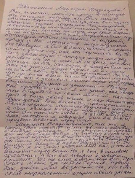Ефремов в письме из тюрьмы просит прощения у семьи погибшего по его вине