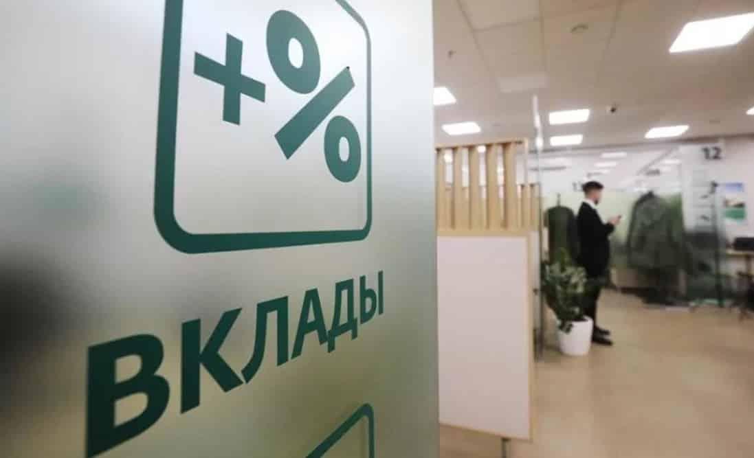 В Сбербанке заявили о снижении ставок по вкладам в 2021 году