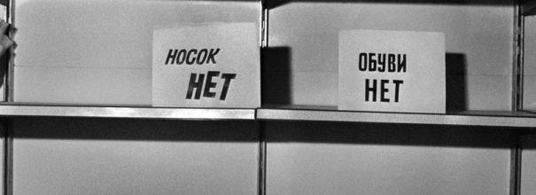 Пустые полки в магазинах во времена СССР: куда девались продукты питания