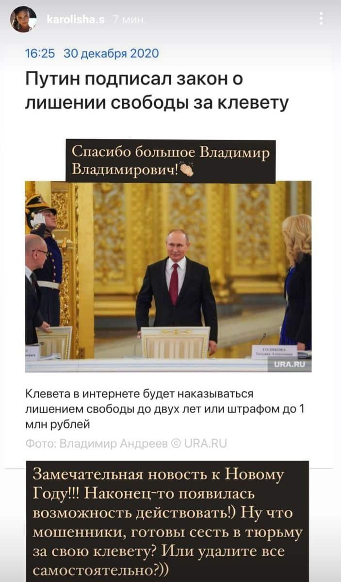 «Готовы сесть в тюрьму?»: гимнастка поблагодарила Путина за закон о лишении свободы за клевету