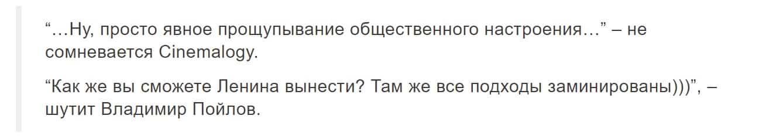 Видео, намекающее на перезахоронение Ленина вызвало бурю комментариев в сети