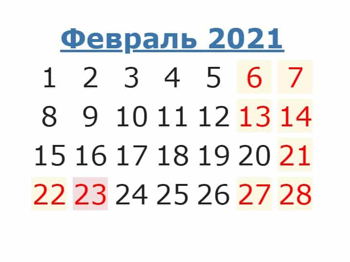 Длинные выходные ждут россиян на 23 февраля и 8 марта 2021 года
