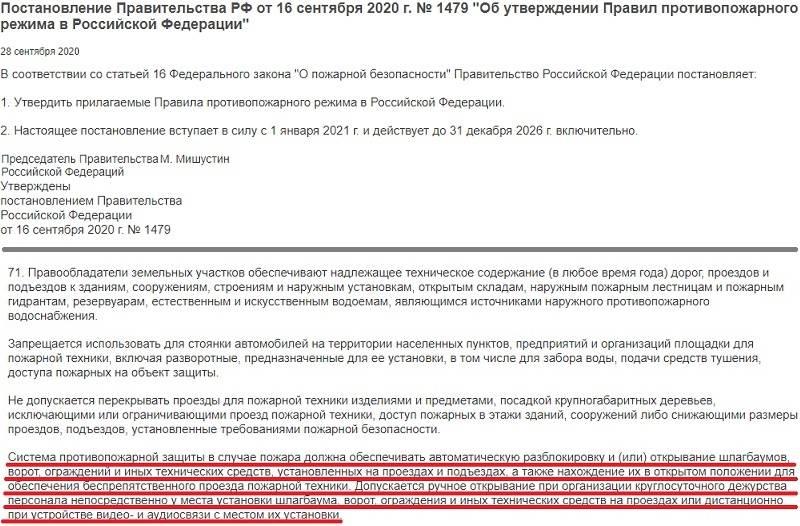 Шлагбаумы на въезд во двор многоэтажек вне закона в России с января 2021