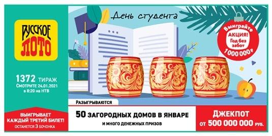 Результаты 1372-го тиража лотереи Русское лото от 24 января 2021 года